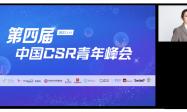 第四届CSR青年峰会暨商道学堂六期毕业典礼圆满完成