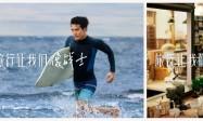 """万豪旅享家开启""""旅行的力量""""全球品牌宣传活动"""