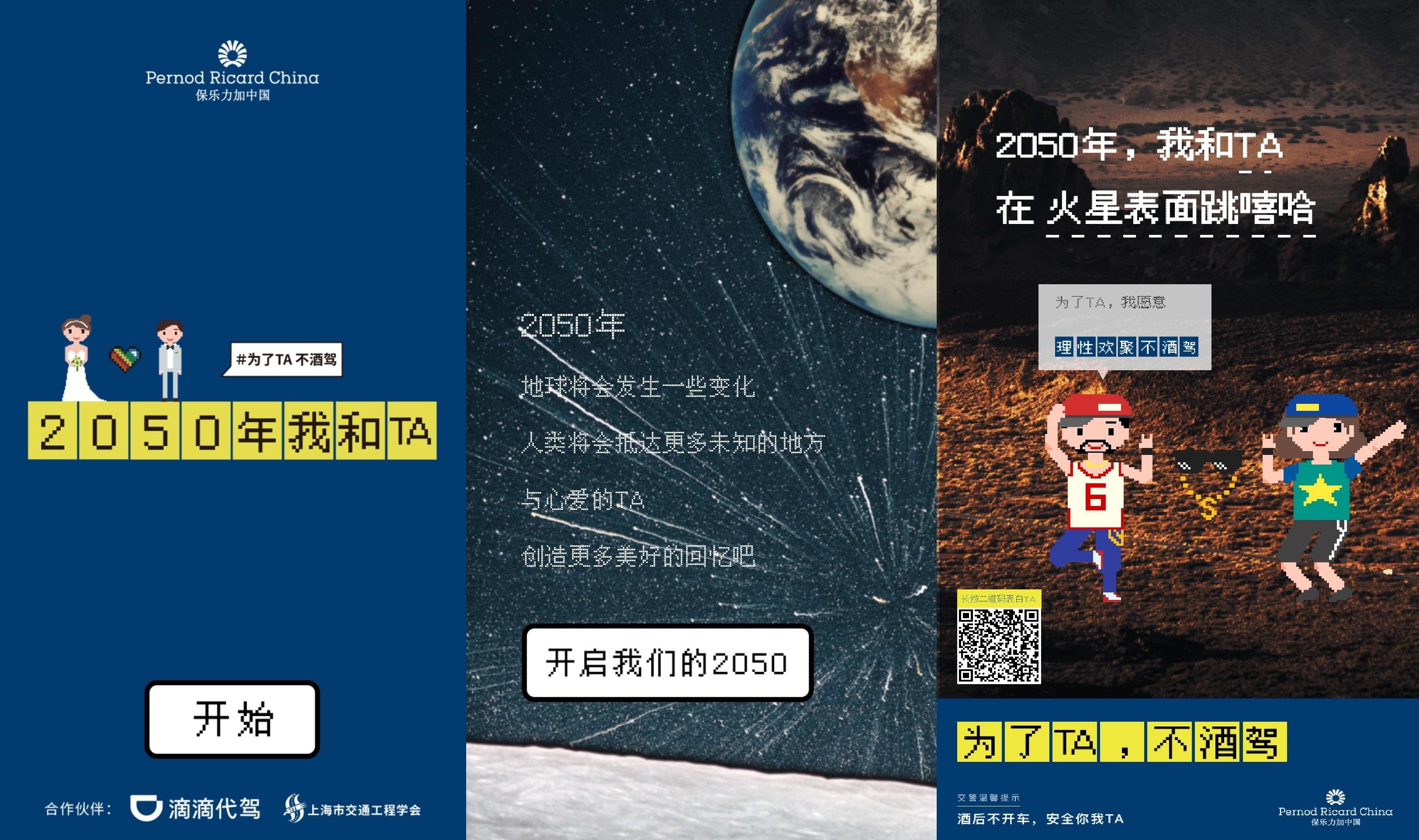 """保乐力加中国发起""""为了TA,不酒驾""""公益宣传活动  倡导拒绝酒后驾车,践行企业社会责任插图(1)"""