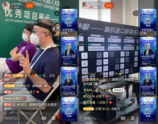 多领域达人+VR全景直播 快手多链路直播2021世界机器人大会插图(2)