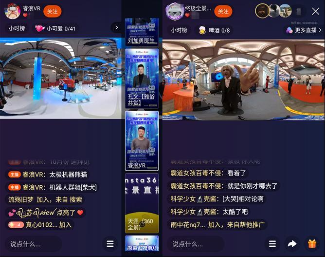多领域达人+VR全景直播 快手多链路直播2021世界机器人大会插图(4)