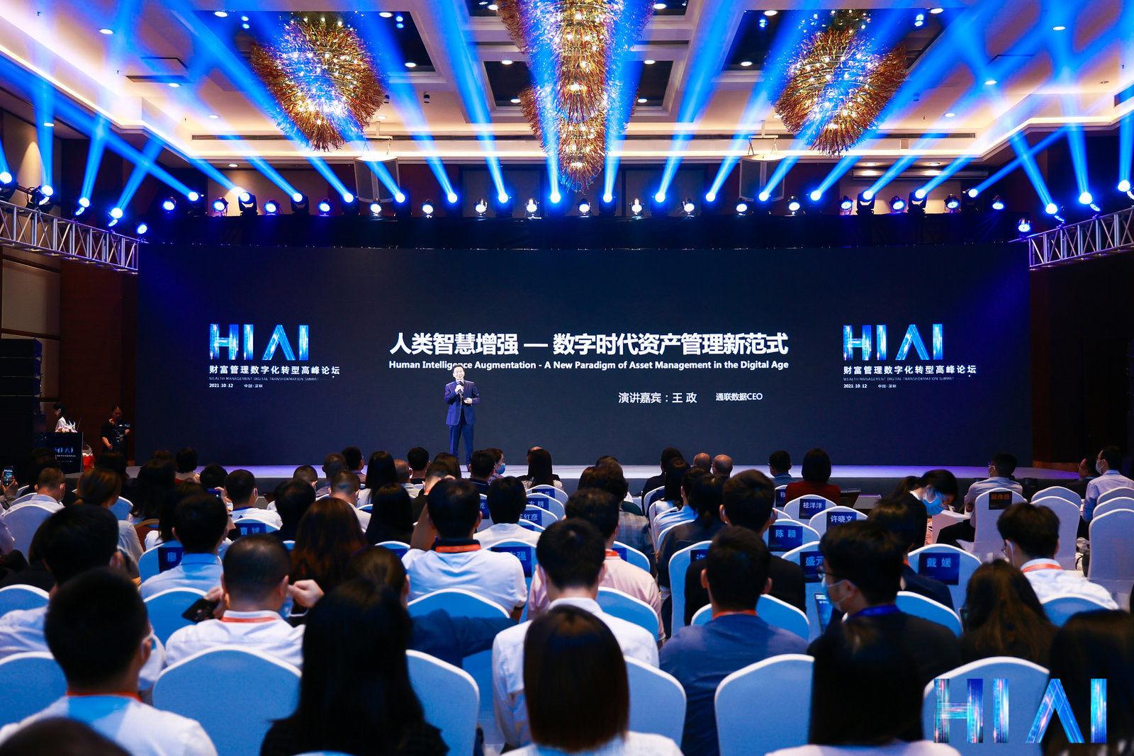 当财富管理遇上数字科技,HI·AI峰会在深圳成功举办插图